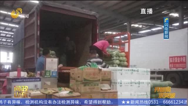 【问政山东】农产品检测数据作假 省市场监督管理局局长:将加大对农贸市场快检监管力度