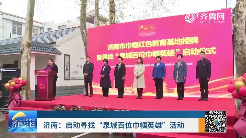"""济南:启动寻找""""泉城百位巾帼英雄""""活动"""