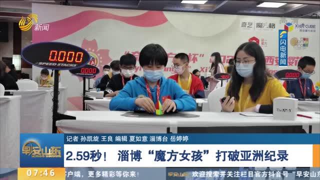 """【身边正能量】2.59秒!淄博""""魔方女孩""""打破亚洲纪录"""