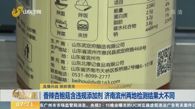 【直播问政 狠抓落实】香辣杏鲍菇含违规添加剂 济南滨州两地检测结果大不同