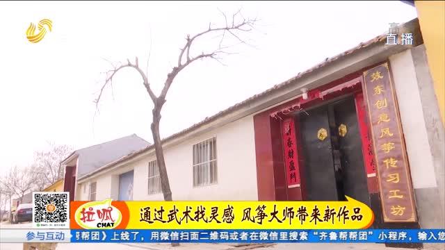 """潍坊:""""渡江战役""""主题风筝即将亮相风筝大会"""