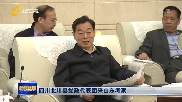 四川北川县党政代表团来山东考察