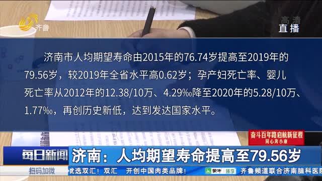 济南:人均期望寿命提高至79.56岁