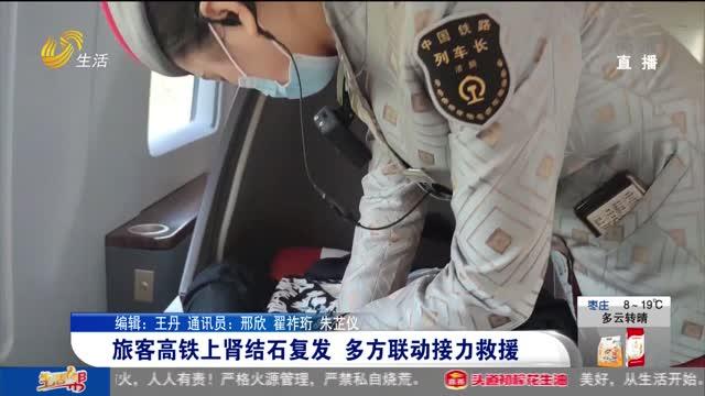 旅客高铁上肾结石复发 多方联动接力救援