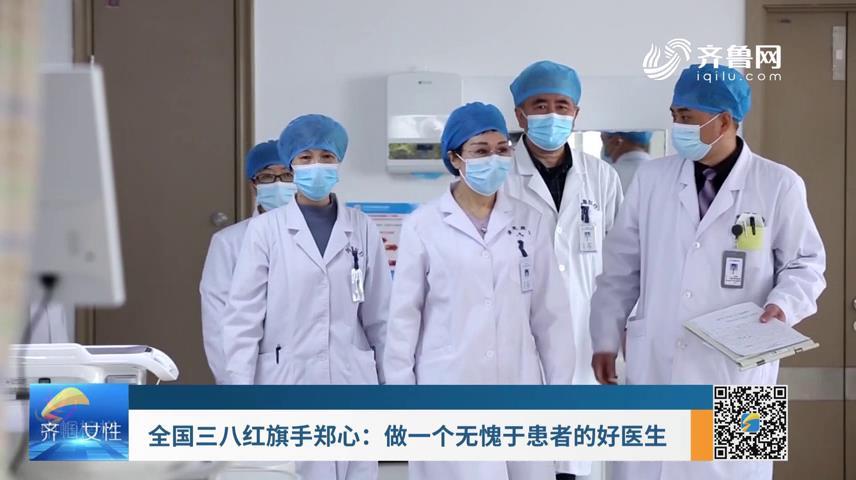 全国三八红旗手郑心:做一个无愧于患者的好医生