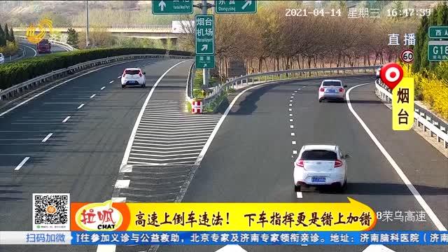 烟台:高速下车指挥倒车 司乘二人双双被罚