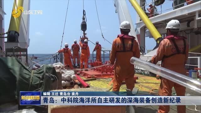 青岛:中科院海洋所自主研发的深海装备创造新纪录