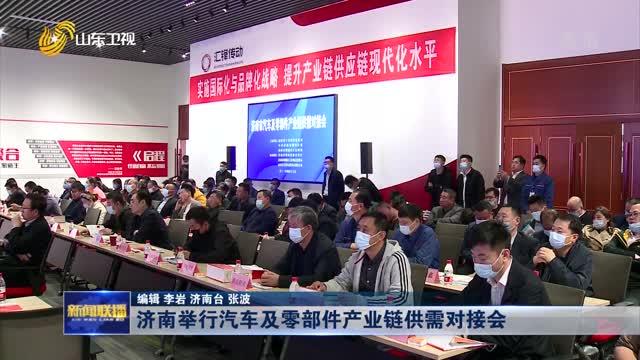 济南举行汽车及零部件产业链供需对接会