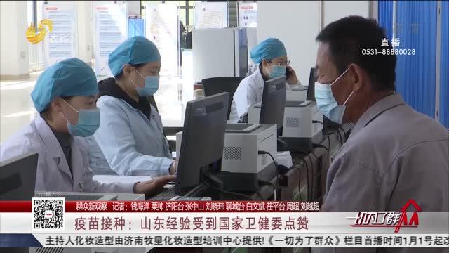 【群众新不雅观察】疫苗接种:山东经验受到国家卫健委点赞