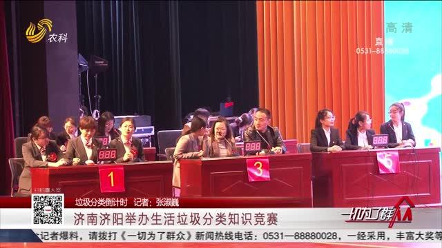 【垃圾分类倒计时】济南济阳举办生活垃圾分类知识竞赛