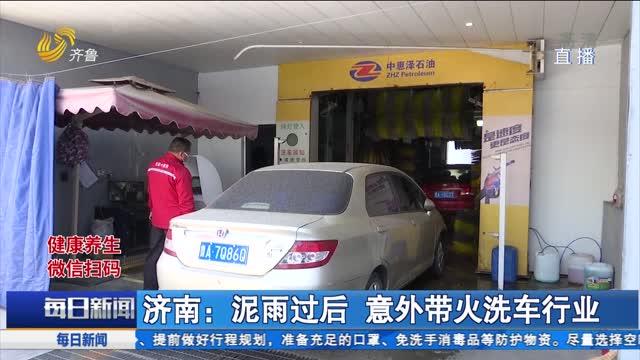 济南:泥雨过后 意外带火洗车行业