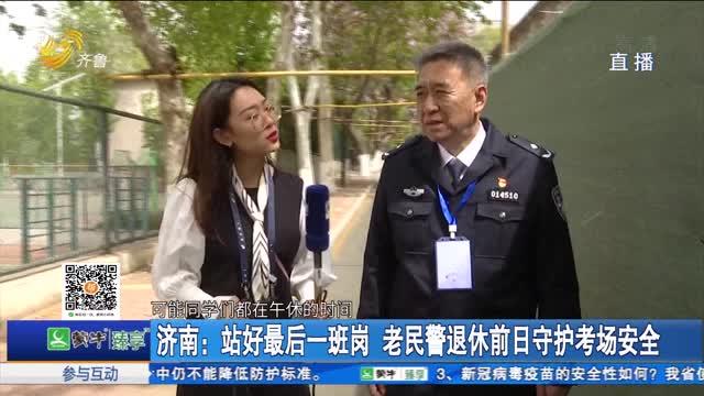济南:站好最后一班岗 老民警退休前日守护考场安全