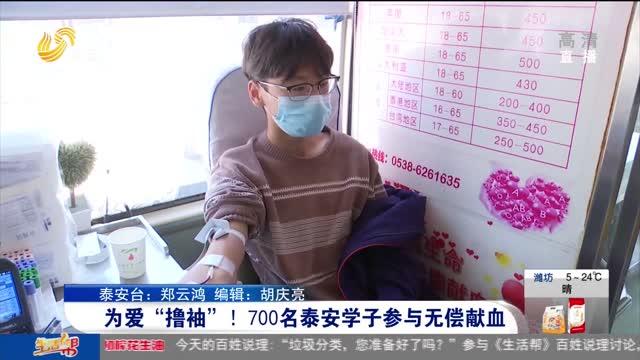 """為愛""""擼袖""""!700名泰安學子參與無償獻血"""
