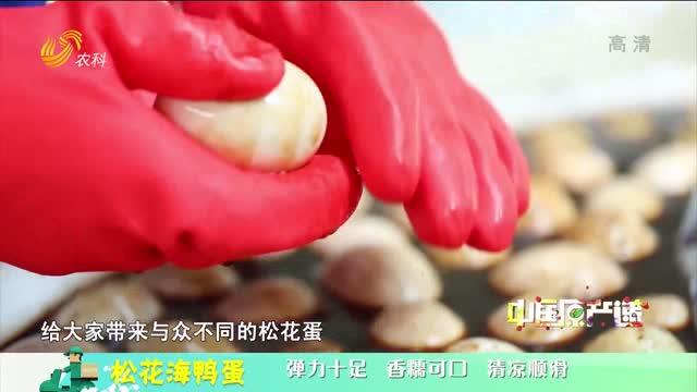 20210417《中国原产递》:松花海鸭蛋