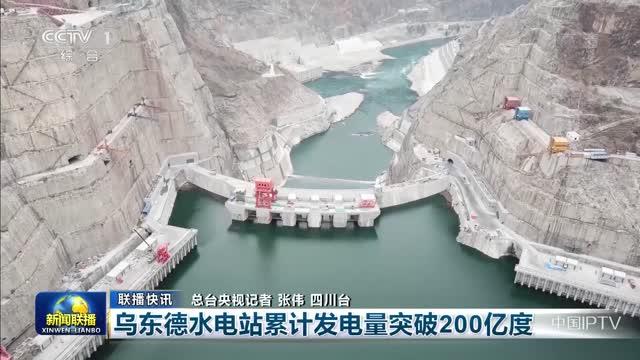 【联播快讯】乌东德水电站累计发电量突破200亿度