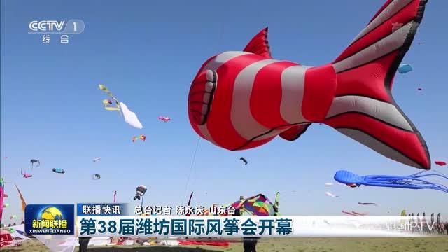 【联播快讯】第38届潍坊国际风筝会开幕