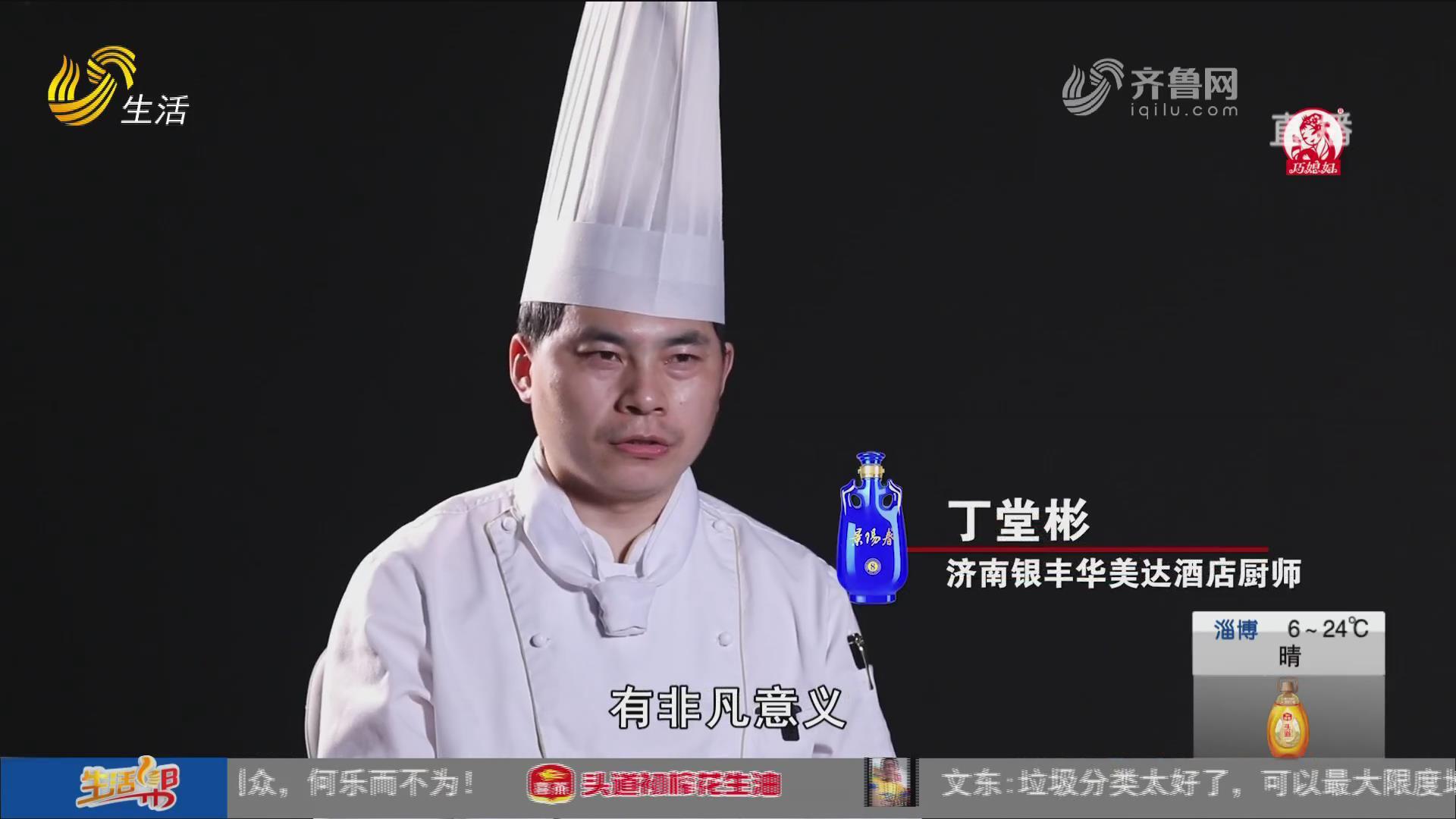 【难舍经典 山东味道】第12期冠军菜品——明湖鲤鱼戏荷莲
