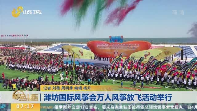 潍坊国际风筝会万人风筝放飞活动举行