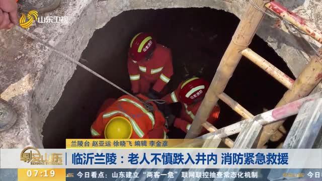 临沂兰陵:老人不慎跌入井内 消防紧急救援