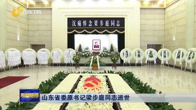 山东省委原书记梁步庭同志逝世