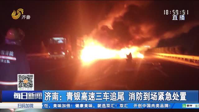 济南:青银高速三车追尾 消防到场紧急处置