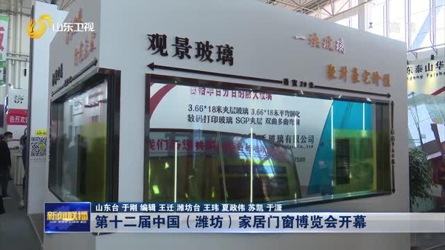 第十二届中国(潍坊)家居门窗博览会开幕