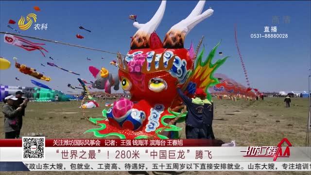 """【关注潍坊国际风筝会】""""世界之最""""!280米""""中国巨龙""""腾飞"""
