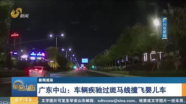 【万利棋牌主管现场】广东中山:车辆疾驰过斑马线撞飞婴儿车
