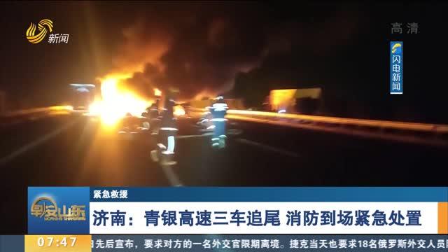【紧急救援】济南:青银高速三车追尾 消防到场紧急处置