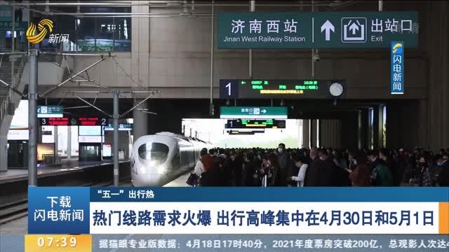 """【""""五一""""出行热】热门线路需求火爆 出行高峰集中在4月30日和5月1日"""
