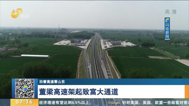 【沿着高速看山东】董梁高速架起致富大通道