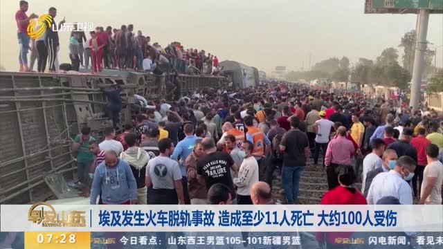埃及发生火车脱轨变乱 造成至少11人死亡 大约100人受伤