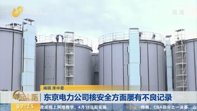 东京电力公司核安全方面屡有不良记录