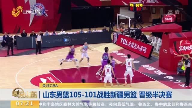 【关注CBA】山东男篮105-101战胜新疆男篮 晋级半决赛