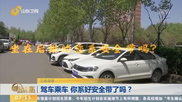 【记者调查】驾车乘车 你系好安全带了吗?