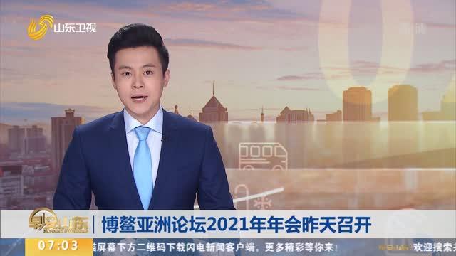 博鳌亚洲论坛2021年年会昨天召开