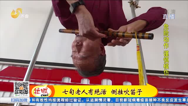 淄博:七旬老人倒挂金钟横吹笛