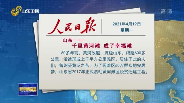 人民日报发表文章:山东——千里黄河滩 成了幸福滩