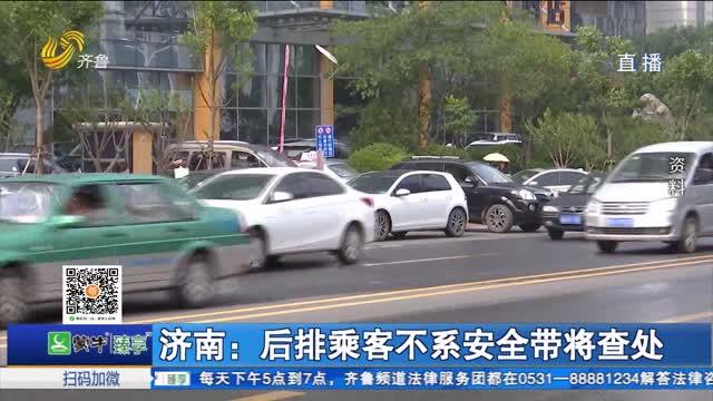 济南:后排乘客不系安全带将查处