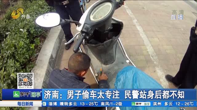 济南:男子偷车太专注 民警站身后都不知