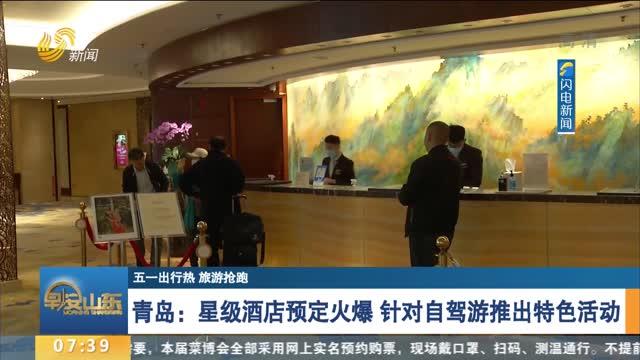 【五一出行热 旅游抢跑】青岛:星级酒店预定火爆 针对自驾游推出特色活动