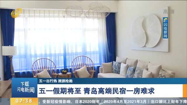 【五一出行热 旅游抢跑】五一假期将至 青岛高端民宿一房难求