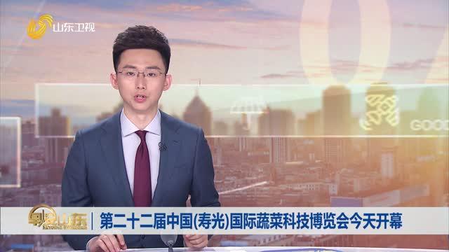 第二十二届中国(寿光)国际蔬菜科技博览会今天开幕