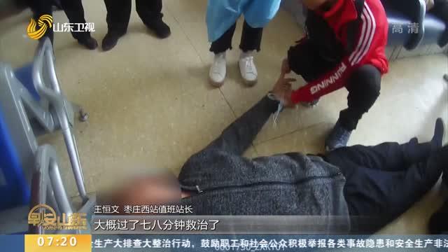 """【身边正能量】枣庄:红衣小伙变身""""白衣天使"""" 守护救助发病旅客"""