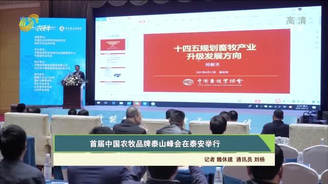 【齐鲁畜牧】首届中国农牧品牌泰山峰会在泰安举行