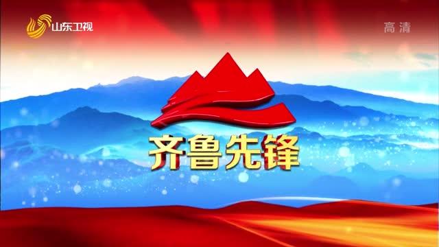 """20210420《齐鲁先锋》:新泰——""""老井""""新活力"""