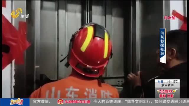 14人被困电梯 消防员徒手扒门救援