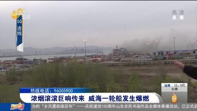 濃煙滾滾巨響傳來 威海一輪船發生爆燃