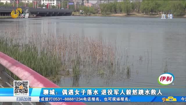 聊城:偶遇女子落水 退役军人毅然跳水救人