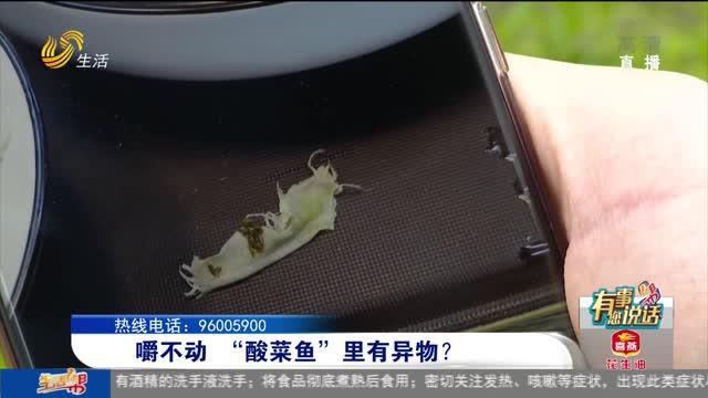 """【有事您说话】嚼不动 """"酸菜鱼""""里有异物?"""